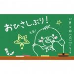 ともーる_黒板